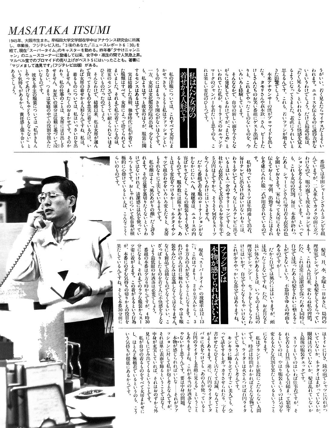 逸見政孝02
